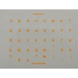 Наклейка на клавиатуру HQ. Подложка прозрачная. Буквы: жёлтые-RU, белые-EST.